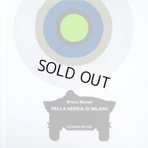 画像1: NELLA NEBBIA DI MILANO(伊語バージョン)