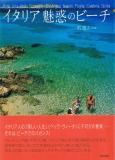 イタリア魅惑のビーチ