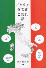 イタリア食文化こぼれ話